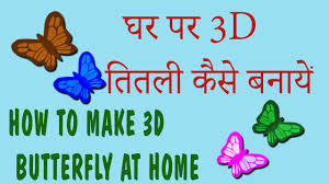 how to make a 3d home decor butterfly घर पर 3d त तल
