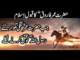 download film umar bin khattab youtube view taqreer about bgzrat umer frooq and download youtube to mp4