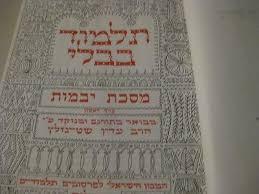 steinsaltz talmud steinsaltz talmud tractate sanhedrin i hebrew book תלמוד בבלי