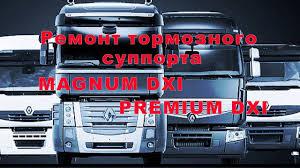 repair brake caliper for dci renault premium magnum e tech youtube