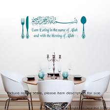 Wall Art Stickers by Amazon Com Dining Kitchen Islamic Wall Art Stickers Bismillah