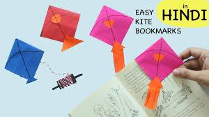 easy kite bookmarks kite flying festival 2007 kaipoche