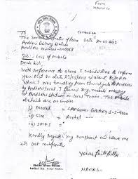 format of letter to police for fir compudocs us