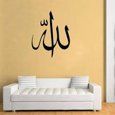 Home Decoration Wall Stickers Aliexpress Com Buy 57 70cm Newest Design Islamic Home Decoration