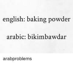Arab Memes In English - english baking powder arabic bikimbawdar arabproblems baked meme