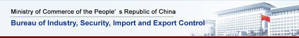 bureau of industry security ministry of commerce s republic of china
