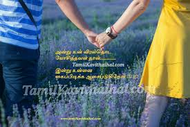 wedding quotes nature marriage tamil kavithai quotes girl