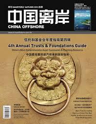 bureau du s駭at china offshore 2013 autumn edition by yang issuu
