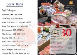hana japanese cuisine รวมโปรโมช น 50 ร านซ ช ในเด อนต ลาคม 2559 pantip