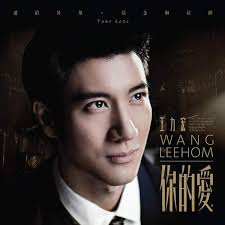 album review leehom wang your 你的愛 taiwan 2015