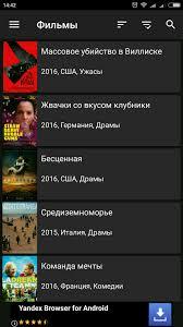 videobox apk hd videobox скачать apk бесплатно для андроид смотрите фильмы