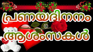 happy valentine u0027s day 2017 best wishes in malayalam valentine u0027s
