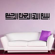 compare prices on islamic wall murals online shopping buy low creative muslim art of calligraphy wall stickers decal kids bedroom home decor vinyl 3d islam