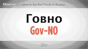 Bad Words How To Say Bad Words In Russian Youtube