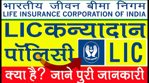lic kanyadan policy benefits life insurance comparison