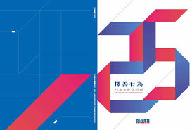 si鑒e social h m dab 25th commemoration by tw dab issuu