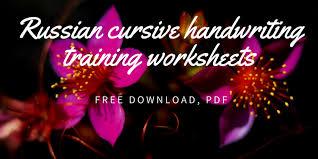 russian cursive handwriting worksheets free download pdf