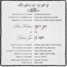 bat mitzvah invitations with hebrew this white shimmer card features a laser cut border design 2 55