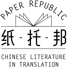 autumn writing paper pathlight paper republic chinese literature in translation