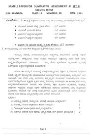 cbse kannada question papers 2017 2018 student forum