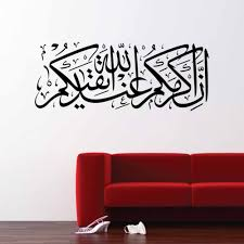 29 arabic alphabet wall decals fabulous islamic arabic alphabet tall calligraphy arabic islamic muslim wall art sticker 098 wall decal