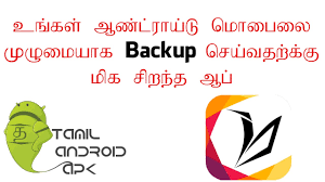mybackup pro apk free how to fully backup your android phone my backup pro tamil