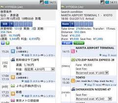 hyperdia japan rail search apk hyperdia japan rail search apk version 1 3 3