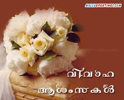 wedding wishes malayalam quotes malayalam scrap malayalam scraps orkut scraps malayalam orkut