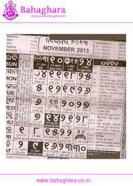 Wedding Planner Calendar Bahaghara Co In Award Winning Wedding Planner In Bhubaneswar Odisha