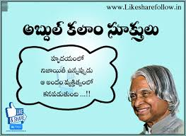 job quotes by abdul kalam abdul kalam top 10 quotes and sayings in telugu like share follow