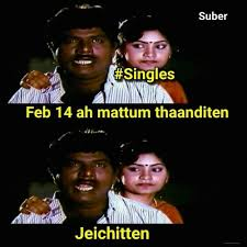 Funny Memes For Valentines Day - valentine day feb 14 tamil memes and trolls
