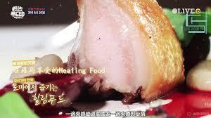 cr駱ine cuisine 繁体中字 成勛one food trip吃播賽跑2017预告二