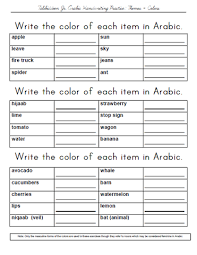 cursive writing practice talibiddeen jr companion blog