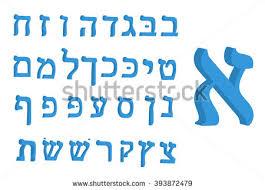3d letter hebrew font letters hebrew stock vector 682675969