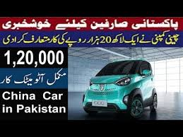 car prize china car price in pakistan 2017 electric car price 1200 one