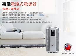 r駸erver si鑒e air 僅此一檔 獨家組 嘉儀 防潑水溫控即熱式電膜電暖器 key d300 送三