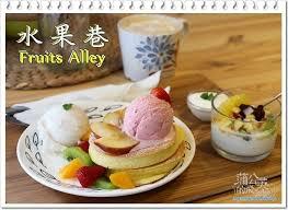 la cuisine des 駱ices 新竹 水果巷 fruits alley 冰火交融熱蛋糕 蒲公英的飛翔 樂多日誌