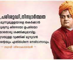 Wedding Quotes In Malayalam Swami Vivekananda Malayalam Quotes Sayings Images Greetings