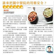 trois pi鐵es cuisine 香港中藥師協會hong kong medicine pharmacists association