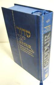 tehillat hashem siddur siddur tehillat hashem annotated large by kehot books