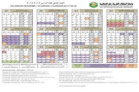 Kalender 2018 Hari Raya Puasa Academic Calender 2017 2018 Sultan Sharif Ali Islamic
