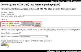 convert jad to apk การทำ java ให เป น apk ต ดต งลง android thaigamestudio ท ส ด