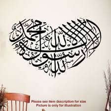arabic wall art ebay