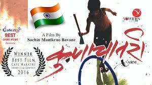 Best National Flags Amazing Short Film Based On The Indian National Flag Cafemarathi