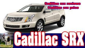 cadillac srx prices cadillac srx reviews cadillac srx price cars buy