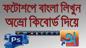avro keyboard apk how to write in photoshop by avro keyboard