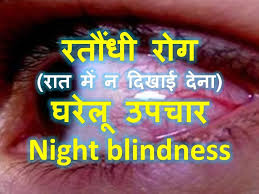 What Does Night Blindness Mean रत ध र ग घर ल उपच र Home Remedies For Night