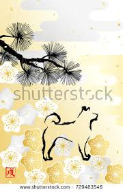 year greeting card pine tree stock vector 729463546