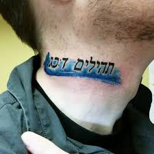 35 best sacred hebrew tattoos designs u0026 meanings 2017