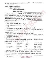 ncert solutions for class 6th sanskrit chapter 5 व क ष